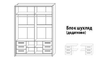 Милана Блок ящиков к шкафу 1800 Сокме