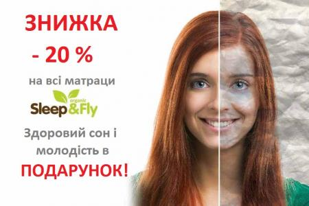 Акція на Sleep and Fly organic -20%