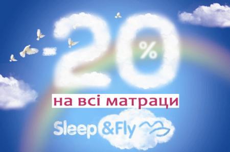 Акція на лінійку Sleep and Fly -20%