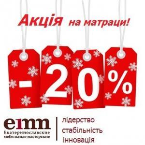 Акція на матраци ЕММ -20%