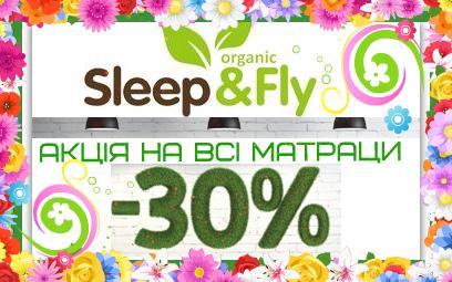 Матраци Sleep&Fly organic -30%